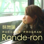 Ronde-ron Photo01.jpg